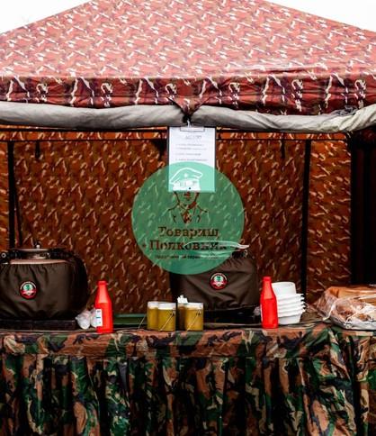 Полевая кухня на меропряитие, Кейтеринг Товарищ Полковник в Москве